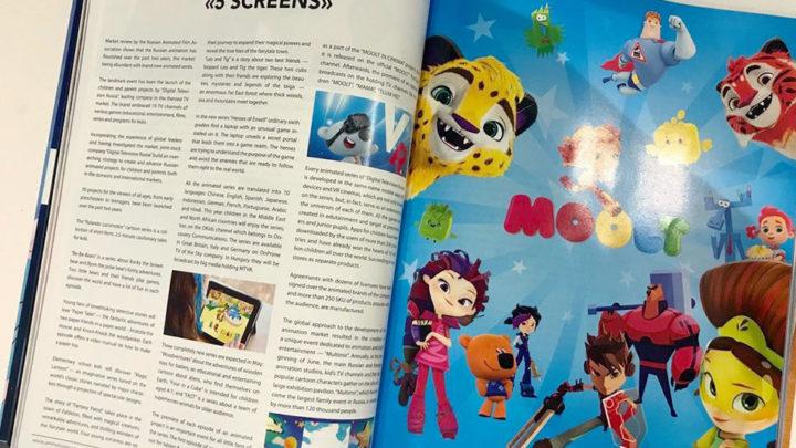 animation magazine о Паровозе