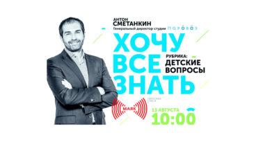 radio live with Anton Smetankin