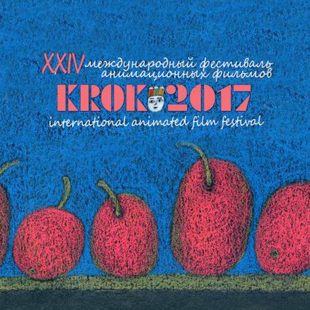 анимационный фестиваль КРОК krok festival in russia