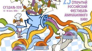 我们的动画系列将参加苏茲达尔动画节