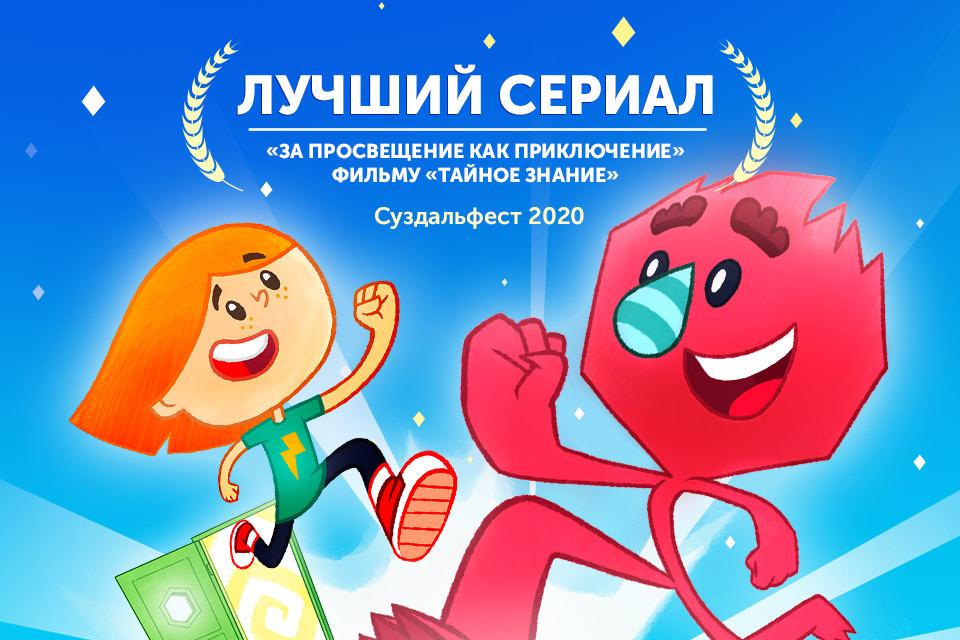 """""""卡佳和F。任意门""""动画片获得苏兹达尔动画电影节证书。"""