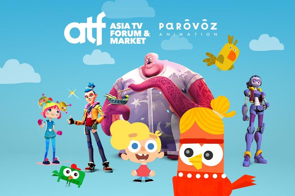 """""""蒸汽机车""""动画工作室将在亚洲电视论坛上展示自己的动画电影"""