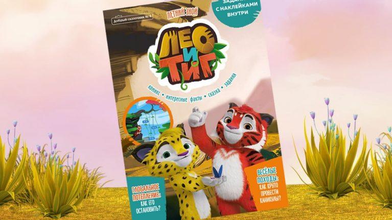 《狮虎兄弟.炎炎夏日》杂志与棋盘游戏和贴纸