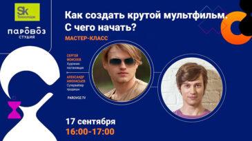 """""""蒸汽机车""""成为Skolkovo Kids Challenge联邦竞赛的合作伙伴"""