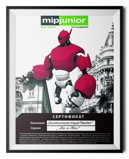 Animation award — MIP-Junior