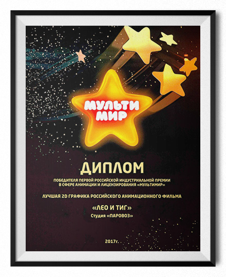 Animation award — Multimir 2017