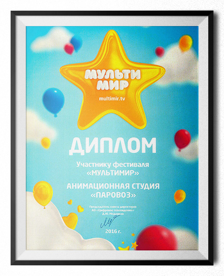 Animation award — Multimir