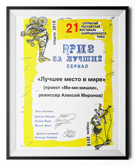 Animation award — Suzdal animation festival